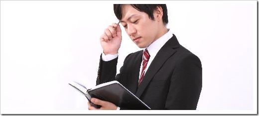 もっと効率よく段取り良く仕事をすすめるようにする5つの努力