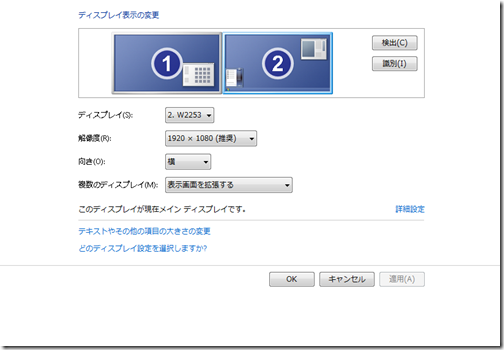 モニター2画面並べた時、全てのデイスプレイにタスクバーを表示できるフリーソフト