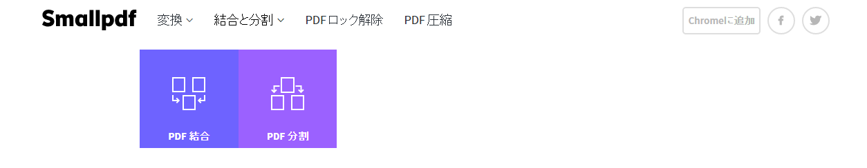 PDF 結合、分割