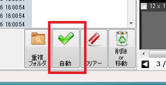 自動のボタンをクリック