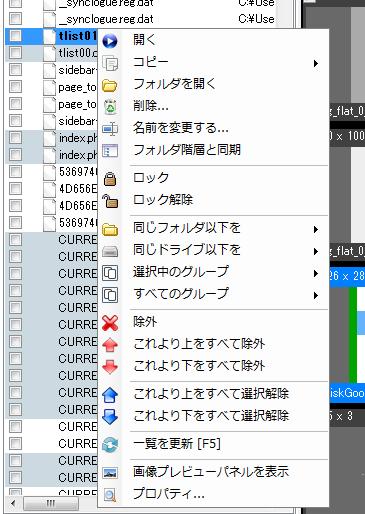 ファイルの中身を確認してから削除