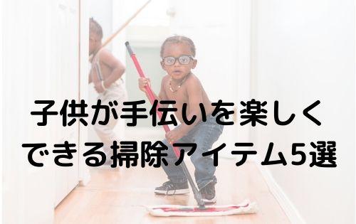 子供が手伝いを楽しくできる掃除アイテム5選