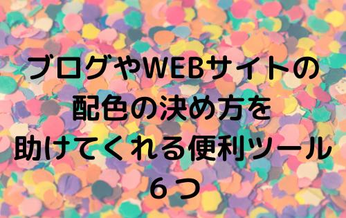 ブログやWEBサイトの配色の決め方を助けてくれる便利ツール6つ