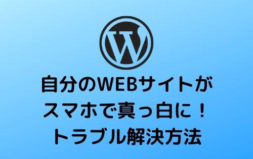 自分のWEBサイトがスマホで真っ白に!トラブル解決方法