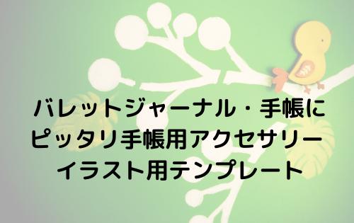 バレットジャーナル・手帳にピッタリ アクセサリー イラスト用テンプレート