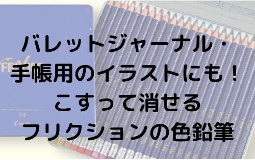 バレットジャーナル・手帳用のイラストにも!こすって消せるフリクションの色鉛筆