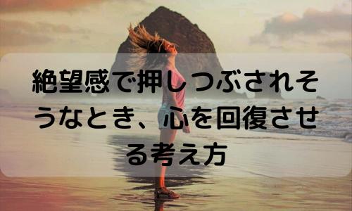 絶望感で押しつぶされそうなとき、心を回復させる考え方