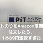 ピットのりをAmazon定期便で注文したら、1本69円激安すぎた